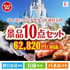 【あす楽】東京ディズニーリゾート1DAYパスポート ぺア 10点セットE、景品、二次会景品、目録、ゴルフコンペ、忘年会、新年会、ディズニーランド