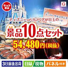 あす楽 二次会 景品 ディズニーorUSJ えらべるテーマパーク 10点セットG 景品 目録 セット 新年会 ビンゴ