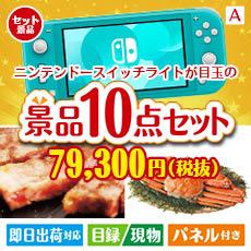 NEW 任天堂 3DSLL 10点セットA、景品、二次会景品、目録、ゴルフコンペ、忘年会、新年会