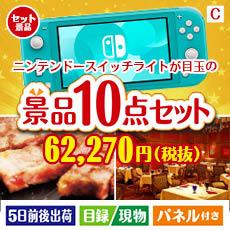 NEW 任天堂 3DSLL 10点セットC、景品、二次会景品、目録、ゴルフコンペ、忘年会、新年会