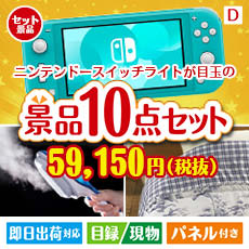 NEW 任天堂 3DSLL 10点セットD、景品、二次会景品、目録、ゴルフコンペ、忘年会、新年会