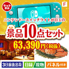 NEW 任天堂 3DSLL 10点セットF、景品、二次会景品、目録、ゴルフコンペ、忘年会、新年会