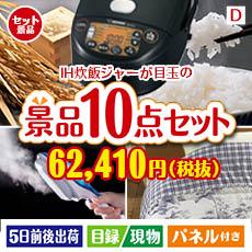 アイリスオーヤマ 銘柄量り炊きIHジャー炊飯器 10点セットD、景品、二次会景品、目録、ゴルフコンペ、忘年会、新年会