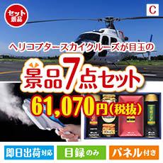 あす楽 二次会 景品 ヘリコプタースカイクルーズ 7点セットC 景品 目録 セット 新年会 ビンゴ
