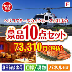 ヘリコプタースカイクルーズ 10点セットF、景品、二次会景品、目録、ゴルフコンペ、忘年会、新年会