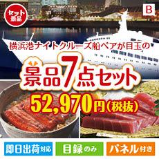 【あす楽】横浜港ナイトクルーズ船 ペアチケット 7点セットB、景品、二次会景品、目録、ゴルフコンペ、忘年会、新年会