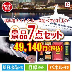 【あす楽】横浜港ナイトクルーズ船 ペアチケット 7点セットC、景品、二次会景品、目録、ゴルフコンペ、忘年会、新年会