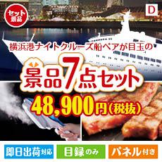 【あす楽】横浜港ナイトクルーズ船 ペアチケット 7点セットD、景品、二次会景品、目録、ゴルフコンペ、忘年会、新年会
