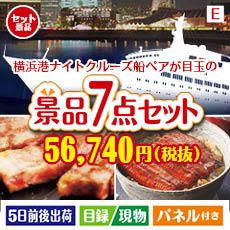 横浜港ナイトクルーズ船 ペアチケット 7点セットE、景品、二次会景品、目録、ゴルフコンペ、忘年会、新年会