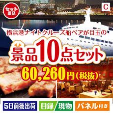横浜港ナイトクルーズ船 ペアチケット 10点セットC、景品、二次会景品、目録、ゴルフコンペ、忘年会、新年会