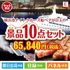 【あす楽】横浜港ナイトクルーズ船 ペアチケット 10点セットE、景品、二次会景品、目録、ゴルフコンペ、忘年会、新年会