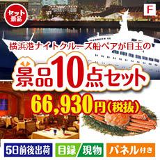 横浜港ナイトクルーズ船 ペアチケット 10点セットF、景品、二次会景品、目録、ゴルフコンペ、忘年会、新年会