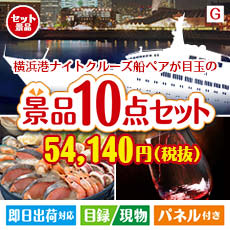 横浜港ナイトクルーズ船 ペアチケット 10点セットG、景品、二次会景品、目録、ゴルフコンペ、忘年会、新年会