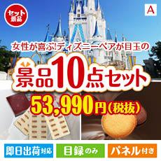 あす楽 二次会 景品 女性が喜ぶ景品づくし!東京ディズニーリゾート1DAYパスポート ぺア 10点セットA 景品 目録 セット 新年会 ビンゴ