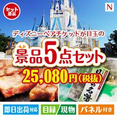 東京ディズニーリゾート1DAYパスポート ぺア 5点セットN、景品、二次会景品、目録、ゴルフコンペ、忘年会、新年会、ディズニーランド