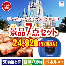 東京ディズニーリゾート1DAYパスポート ぺア 7点セットF、景品、二次会景品、目録、ゴルフコンペ、忘年会、新年会、ディズニーランド