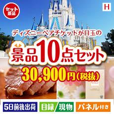 東京ディズニーリゾート1DAYパスポート ぺア 10点セットH、景品、二次会景品、目録、ゴルフコンペ、忘年会、新年会、ディズニーランド