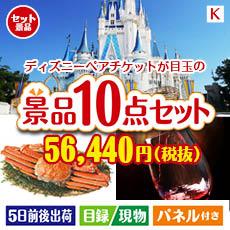 東京ディズニーリゾート1DAYパスポート ぺア 10点セットK、景品、二次会景品、目録、ゴルフコンペ、忘年会、新年会、ディズニーランド