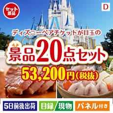 東京ディズニーリゾート1DAYパスポート ぺア 20点セットD、景品、二次会景品、目録、ゴルフコンペ、忘年会、新年会、ディズニーランド