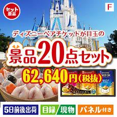 東京ディズニーリゾート1DAYパスポート ぺア 20点セットF、景品、二次会景品、目録、ゴルフコンペ、忘年会、新年会、ディズニーランド