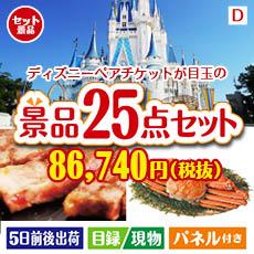 あす楽 二次会 景品 東京ディズニーリゾート1DAYパスポート ぺア 25点セットD 景品 目録 セット 新年会 ビンゴ