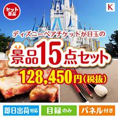 あす楽 二次会 景品 東京ディズニーリゾート1DAYパスポート ぺア 15点セットK 景品 目録 セット 新年会 ビンゴ
