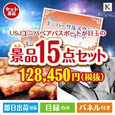 あす楽 二次会 景品 USJユニバーサルスタジオジャパン 1DAYペアチケット 15点セットK 景品 目録 セット 新年会 ビンゴ