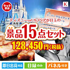 あす楽 二次会 景品 ディズニーorUSJ えらべるテーマパーク 15点セットK 景品 目録 セット 新年会 ビンゴ