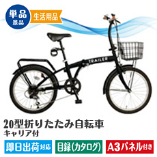 ★20型折りたたみ自転車 キャリア付