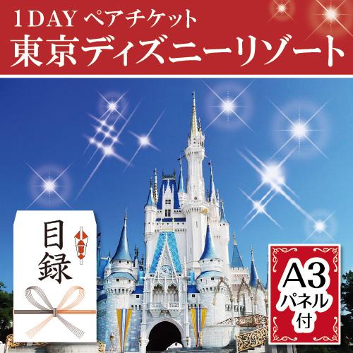 ★東京ディズニーリゾート1DAYパスポート ぺア