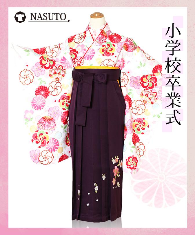 小学校 卒業式 袴 女の子 着物 レンタル 着物白色 袴紫桜刺繍【レンタル】【wb】