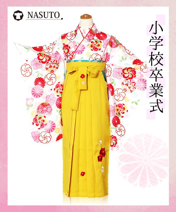 小学生 小学校 卒業式 袴 女の子 着物 レンタル 着物白色桜 袴黄色刺繍【レンタル】【wb】