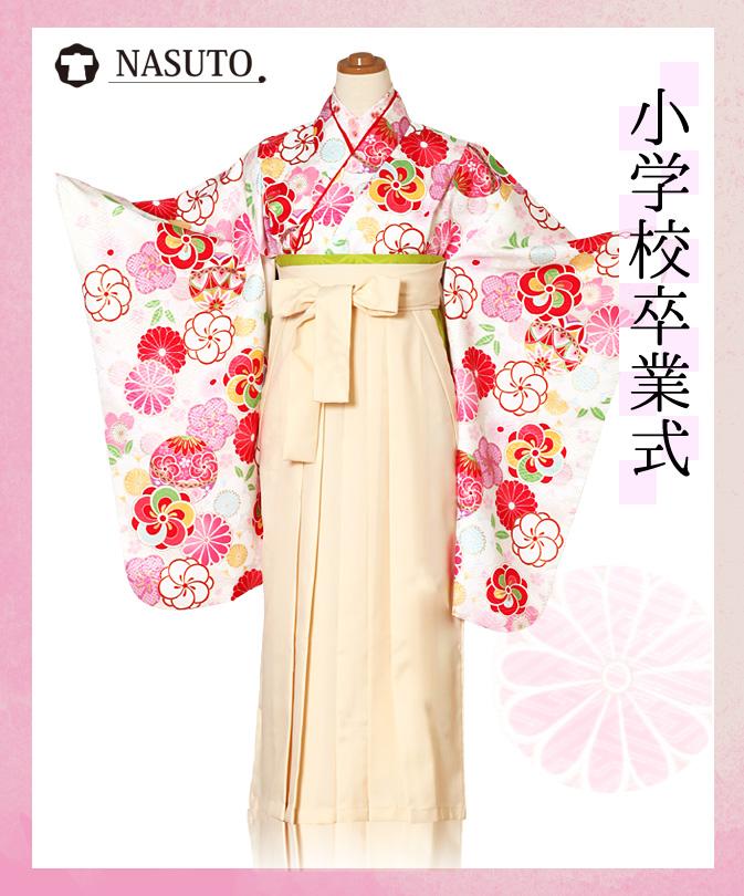 小学生 小学校 卒業式 袴 女の子 着物 レンタル 着物白 袴白【レンタル】【wb】