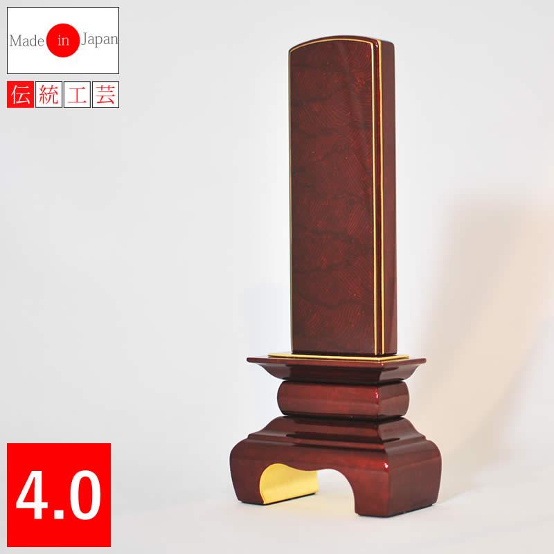 本甲丸 さざれ波 深紅 4.0寸 高級位牌 送料無料 文字入無料 戒名 戒名彫 戒名書 国産 伝統工芸, STARROW ONLINE STORE:e53689ec --- seeks.jp