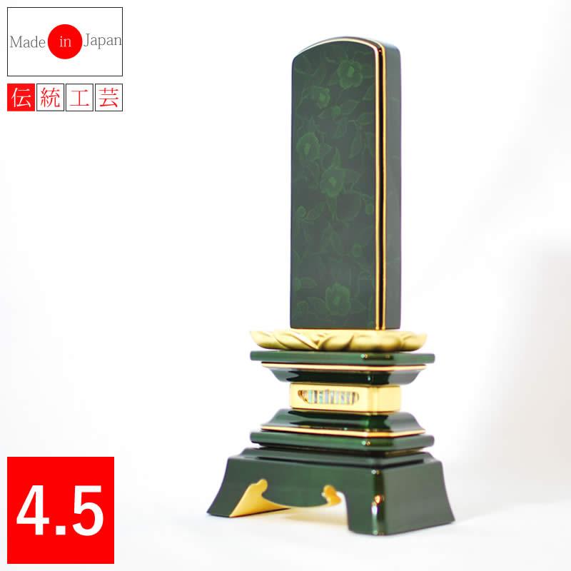 舞椿 エメラルドグリーン 4.5寸 高級位牌 送料無料 文字入無料 戒名 戒名彫 戒名書 国産 伝統工芸