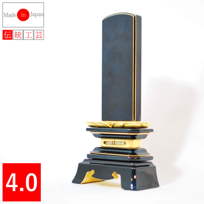 舞椿 ラピスブルー 4.0寸 高級位牌 送料無料 文字入無料 戒名 戒名彫 戒名書 国産 伝統工芸