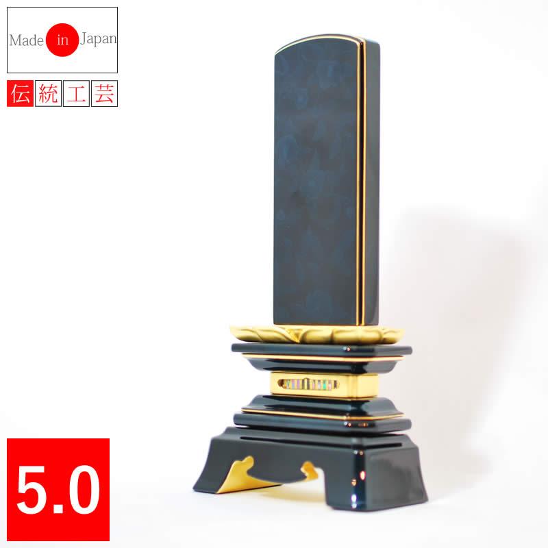 舞椿 ラピスブルー 5.0寸 高級位牌 送料無料 文字入無料 戒名 戒名彫 戒名書 国産 伝統工芸
