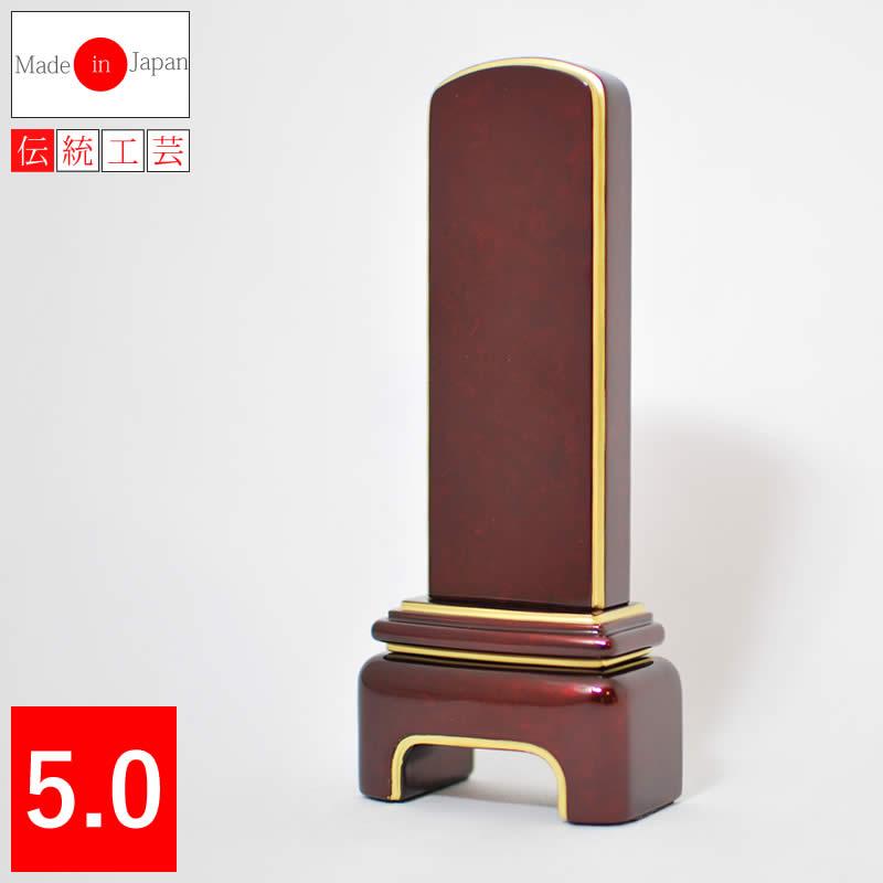 モダン ボルドー 5.0寸 高級位牌 送料無料 文字入無料 戒名 戒名彫 戒名書 国産 伝統工芸