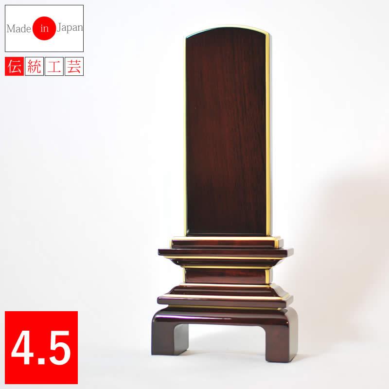 京の梅 紫檀 4.5寸 上塗位牌 送料無料 文字入無料 戒名 戒名彫 戒名書 国産 伝統工芸