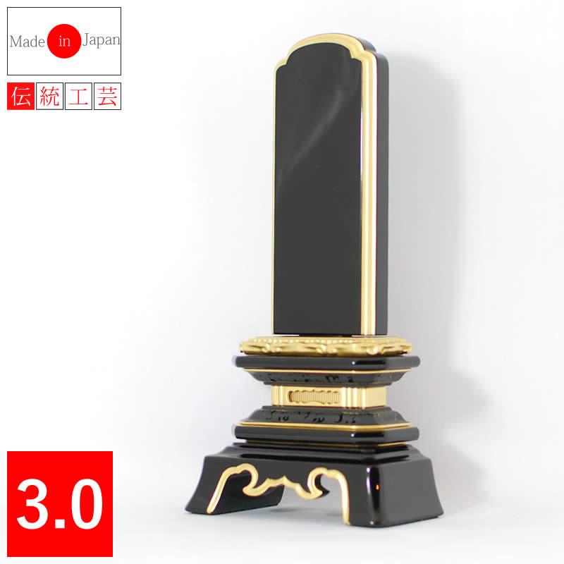 呂色 葵角切 3.0寸 呂色位牌 送料無料 文字入無料 戒名 戒名彫 戒名書 国産 伝統工芸