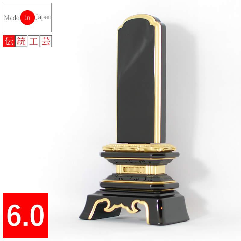 呂色 葵角切 6.0寸 呂色位牌 送料無料 文字入無料 戒名 戒名彫 戒名書 国産 伝統工芸