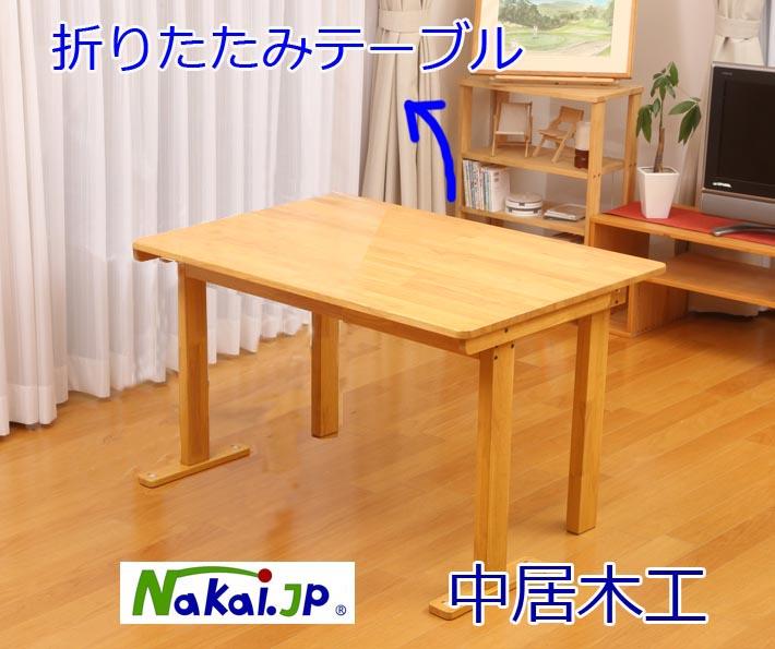 国産 中居木工 折りたたみ 木製 ダイニングテーブル 80×120×高65