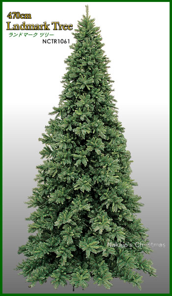 クリスマスツリー 大型 470cm ランドマークツリー