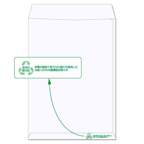 封筒 白封筒 角2 循環型 RC100 ケント 100g ヨコ貼 枠なし(マーク・説明文印刷付) 1000枚 kz0283