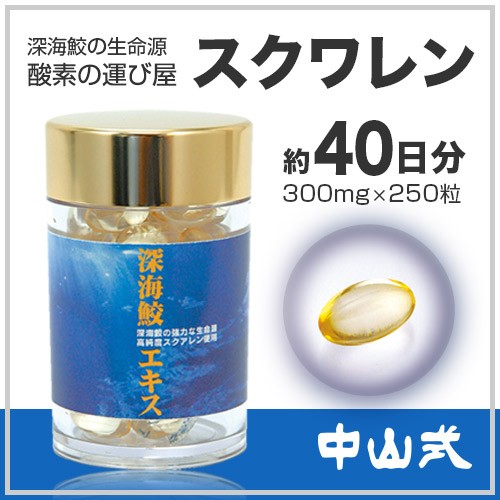 """""""Zhongshan expression deep-sea shark extract] [shark liver oil, cod liver oil, squalene and squalene»"""