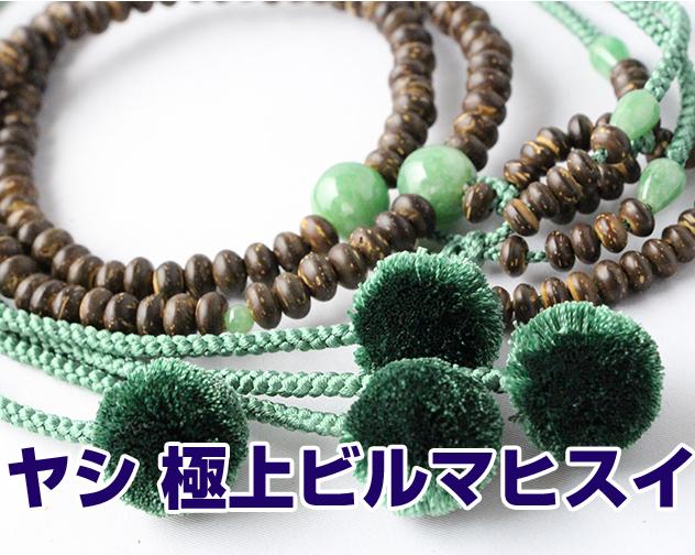 日蓮宗 本式数珠 ヤシ+極上ビルマヒスイ 八寸ミカン 中房 房色:とくさ色 僧侶用 念誦