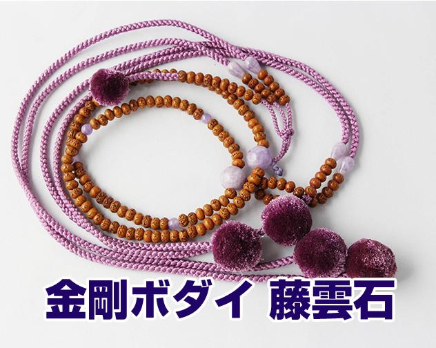 日蓮宗 本式数珠 金剛ボダイ+藤雲石 八寸平 中房 房色:アヤメ色 僧侶用 念誦