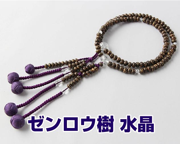 日蓮宗 本式数珠 ゼンロウ樹+水晶 八寸ミカン 普通房 (小田巻房) 房色:古代紫