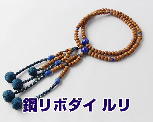 日蓮宗 本式数珠 鋼リボダイ+ルリ 八寸平 普通房 (小田巻房) 房色:鉄(銀とばし)