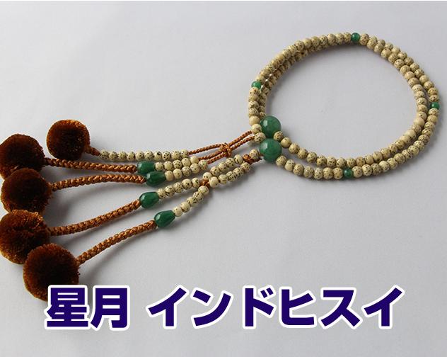 日蓮宗 本式数珠 星月+インドヒスイ 八寸丸 普通房 (小田巻房) 房色:茶